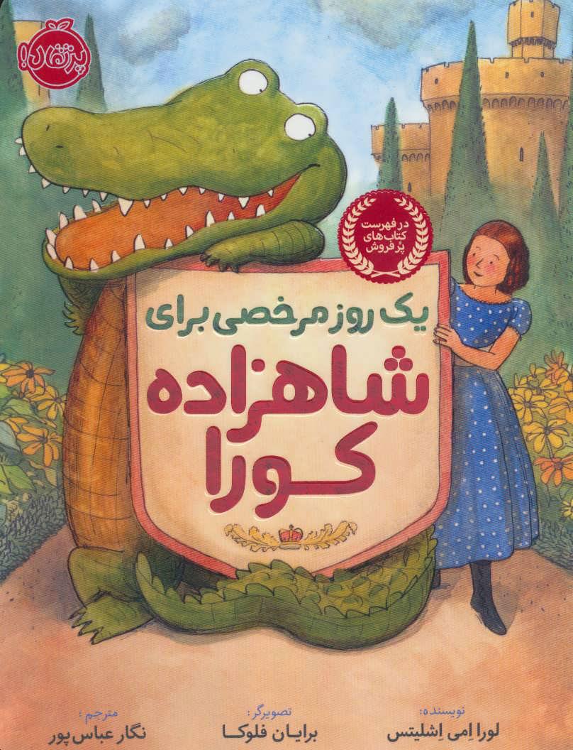 کتاب یک روز مرخصی برای شاهزاده کورا