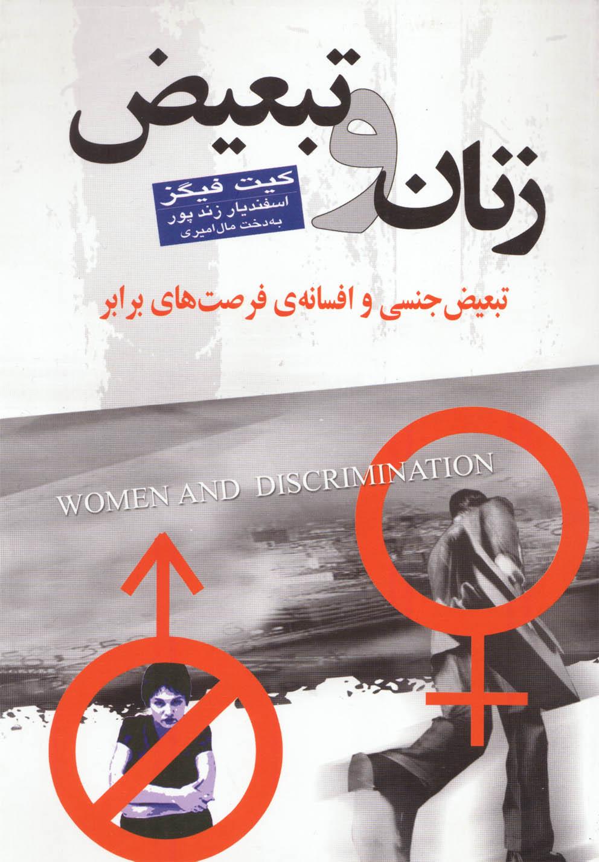 کتاب زنان و تبعیض