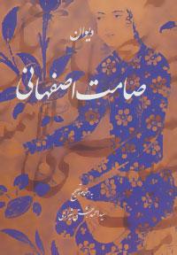 کتاب دیوان صامت اصفهانی