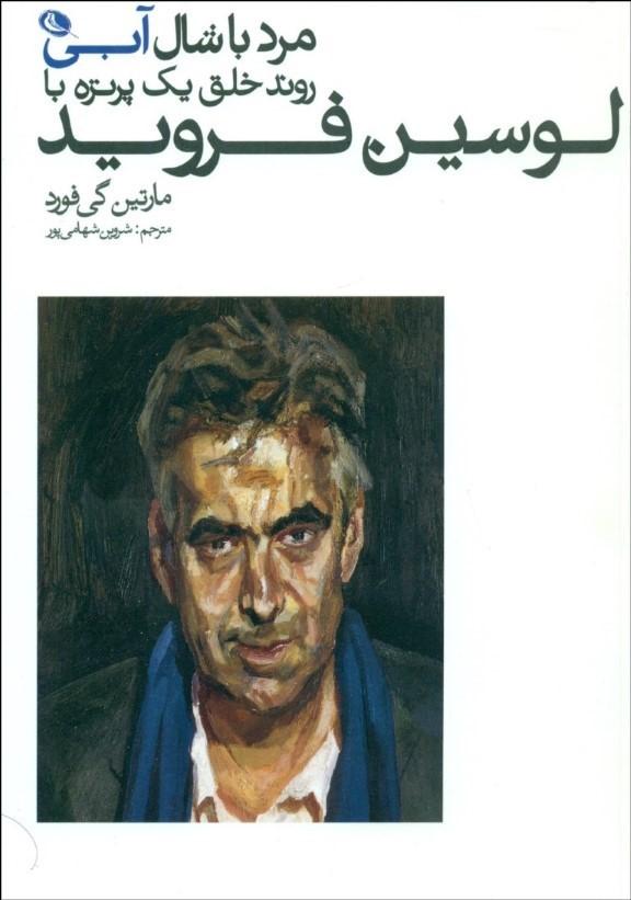 کتاب مرد با شال آبی