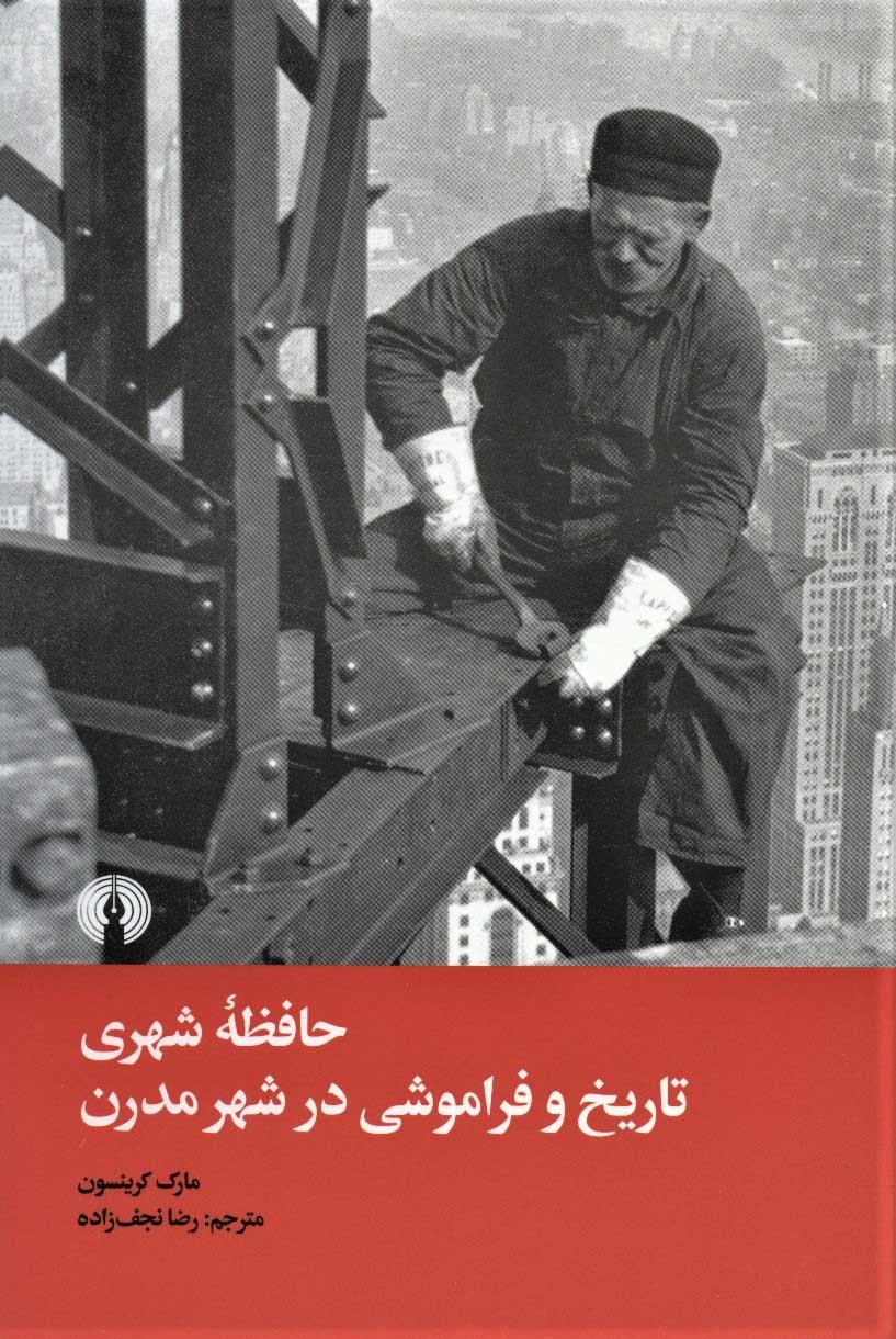 کتاب حافظه شهری تاریخ و فراموشی در شهر مدرن