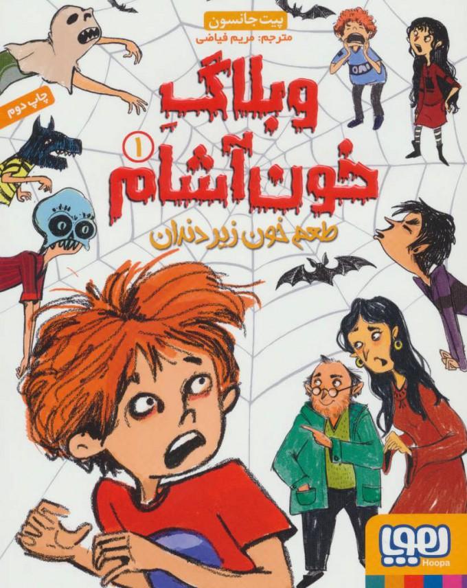 کتاب وبلاگ خون آشام ۱