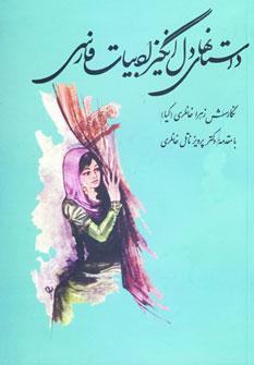 کتاب داستانهای دل انگیز ادبیات فارسی