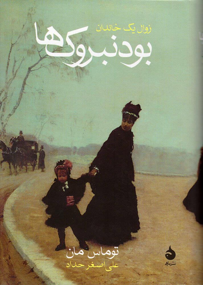 کتاب بودنبروک ها (زوال یک خاندان)