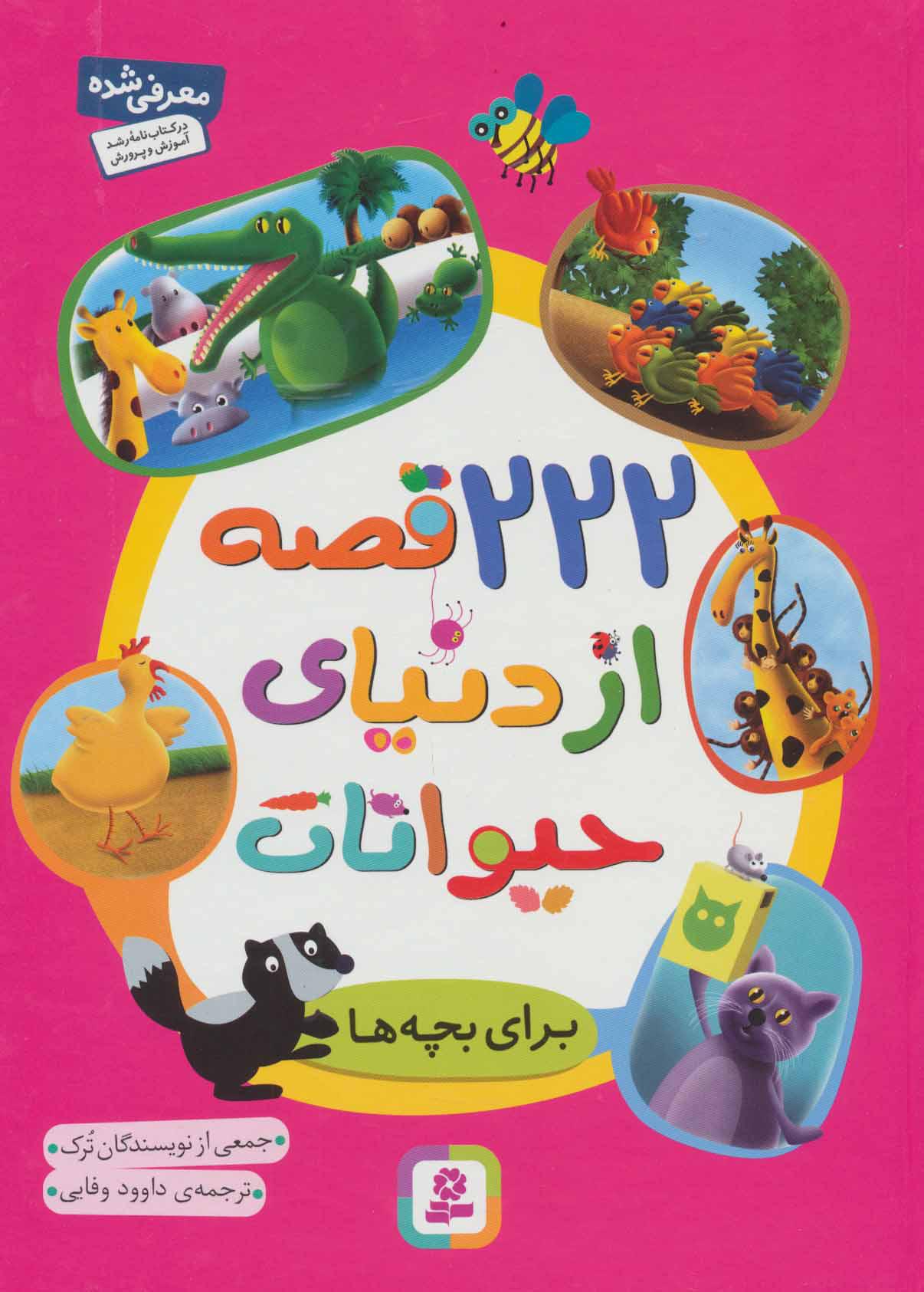 کتاب 222 قصه از دنیای حیوانات