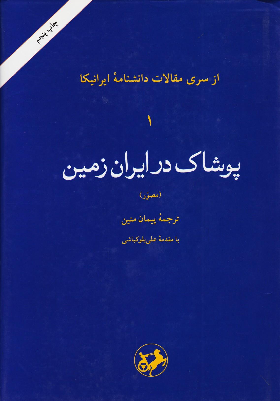 کتاب پوشاک در ایران زمین