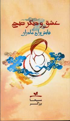 کتاب عشق و دیگر هیچ