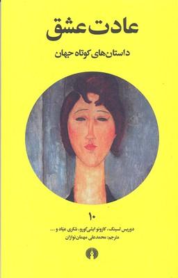 کتاب عادت عشق