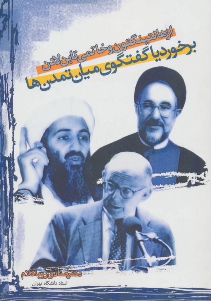 کتاب از هانتینگتون و خاتمی تا بن لادن
