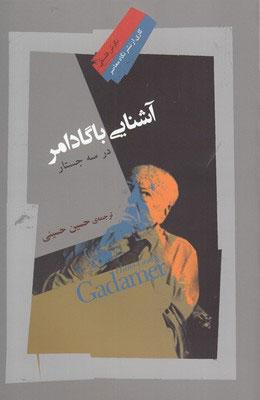 کتاب آشنایی با گادامر