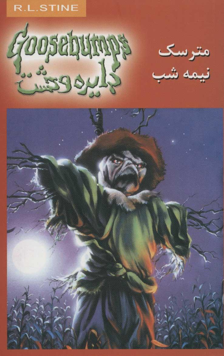کتاب مترسک نیمه شب