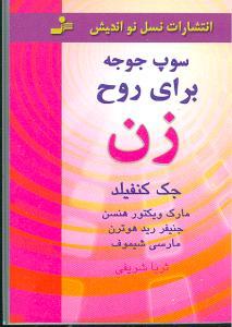 خريد کتاب  سوپ جوجه برای روح زن