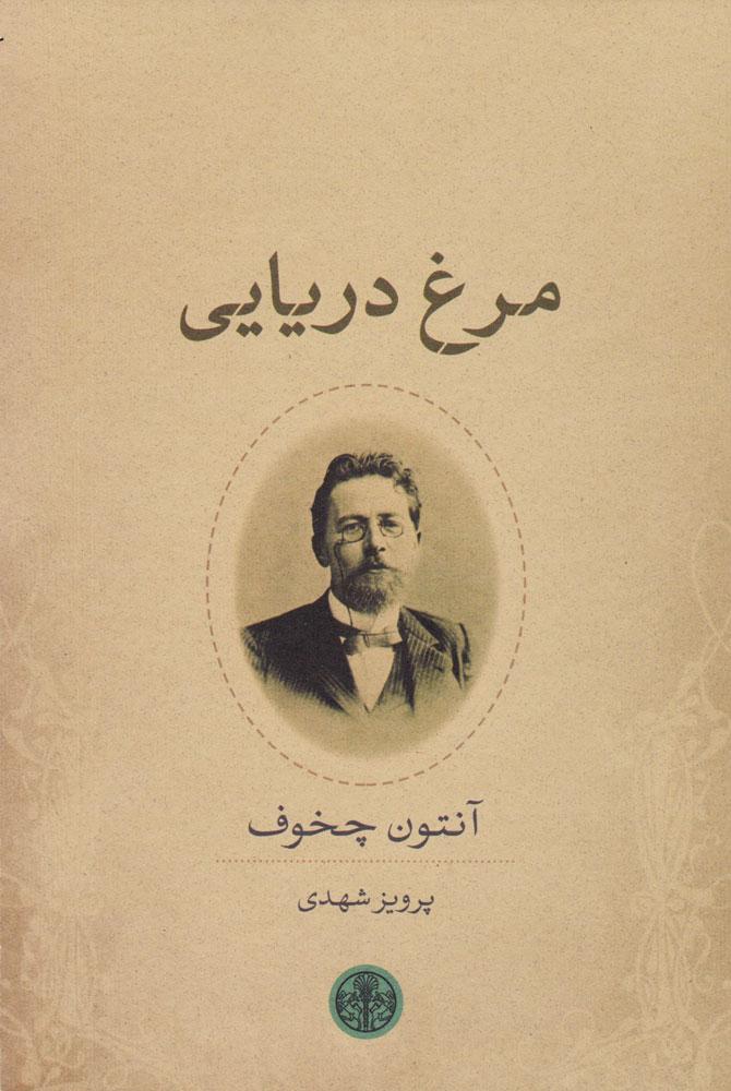 کتاب مرغ دریایی