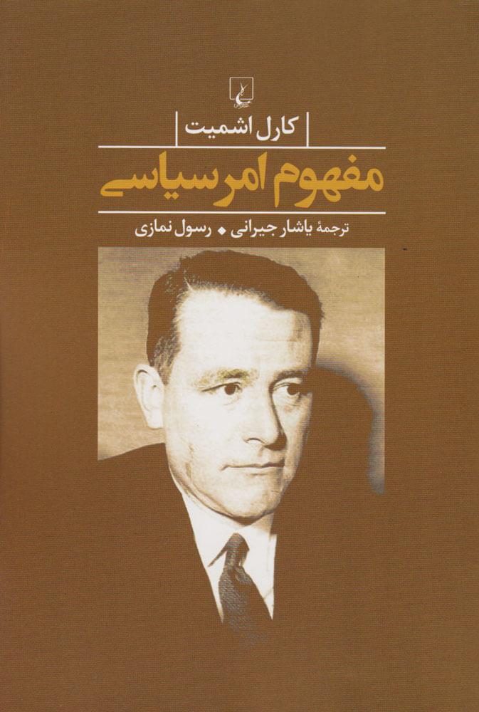 کتاب مفهوم امر سیاسی