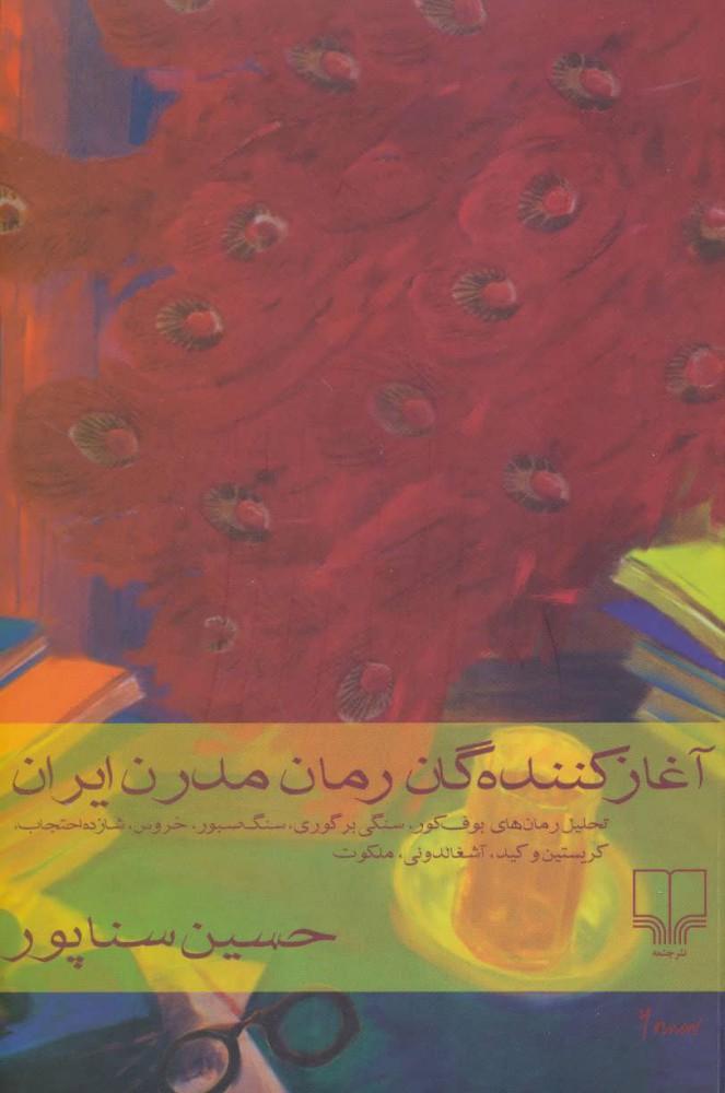 کتاب آغاز کننده گان رمان مدرن ایران