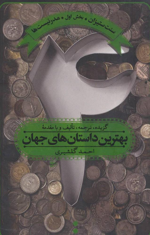 کتاب بهترین داستان های جهان 4