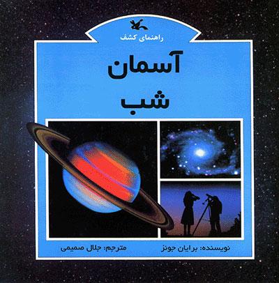 کتاب آسمان شب