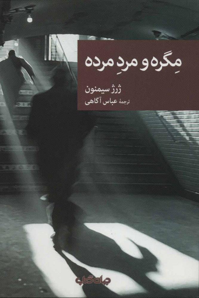 کتاب مگره و مرد مرده