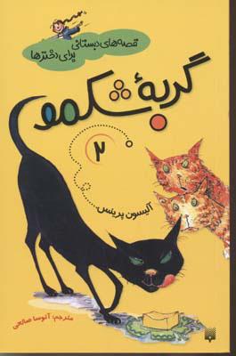 کتاب گربه شکمو