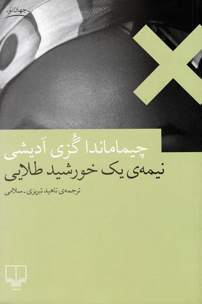 کتاب نیمه ی یک خورشید طلایی