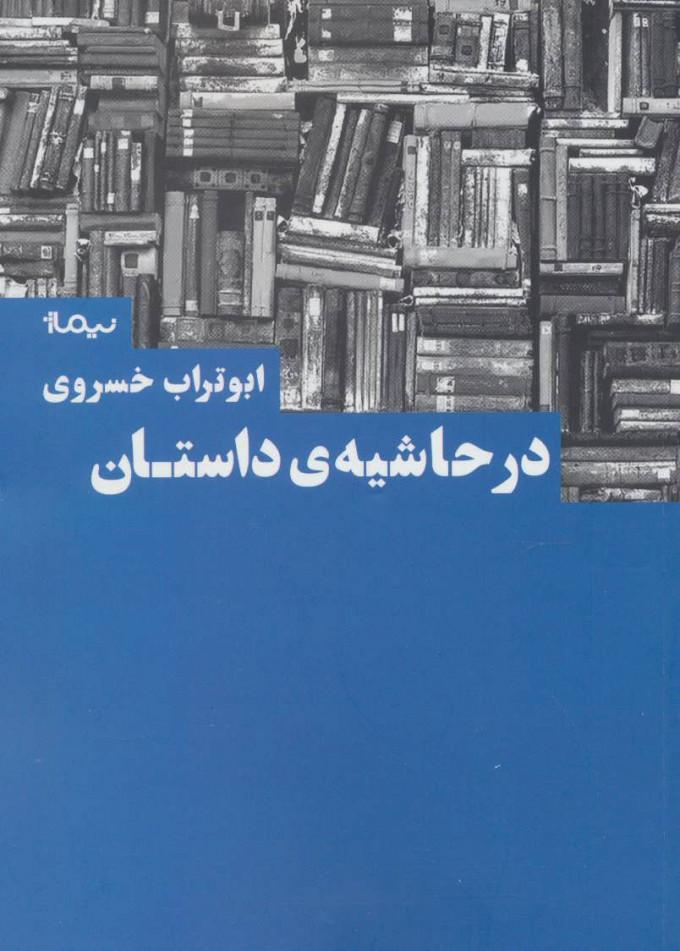 کتاب در حاشیه داستان
