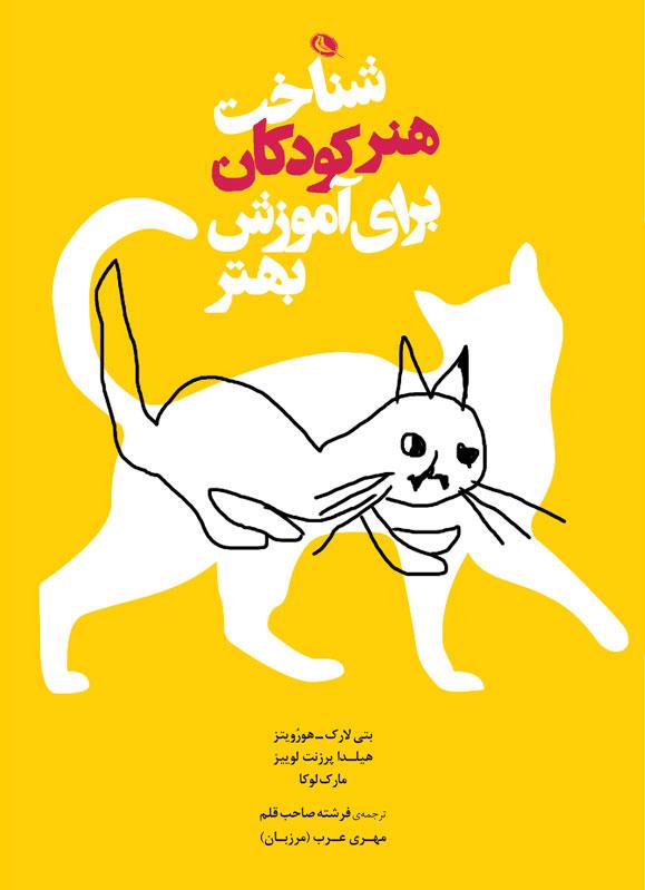 کتاب شناخت هنر کودکان برای آموزش بهتر