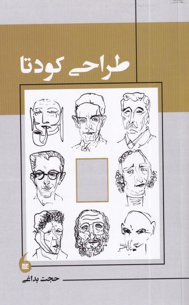 کتاب طراحی کودتا