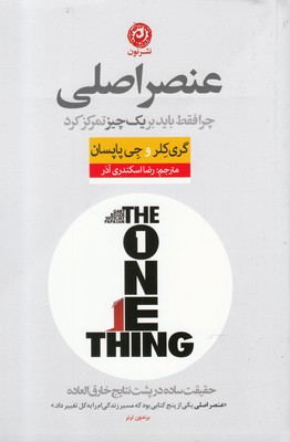 کتاب عنصر اصلی