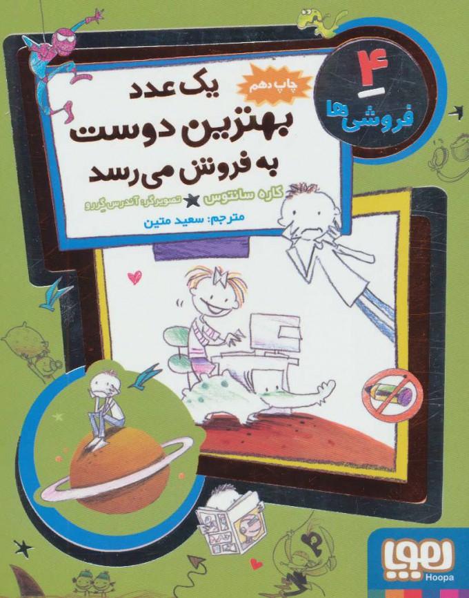 کتاب یک عدد بهترین دوست به فروش می رسد