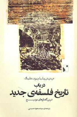 کتاب در باب تاریخ فلسفه ی جدید