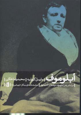 کتاب ابلوموف