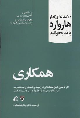 کتاب همکاری