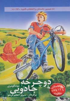 کتاب دوچرخه جادویی