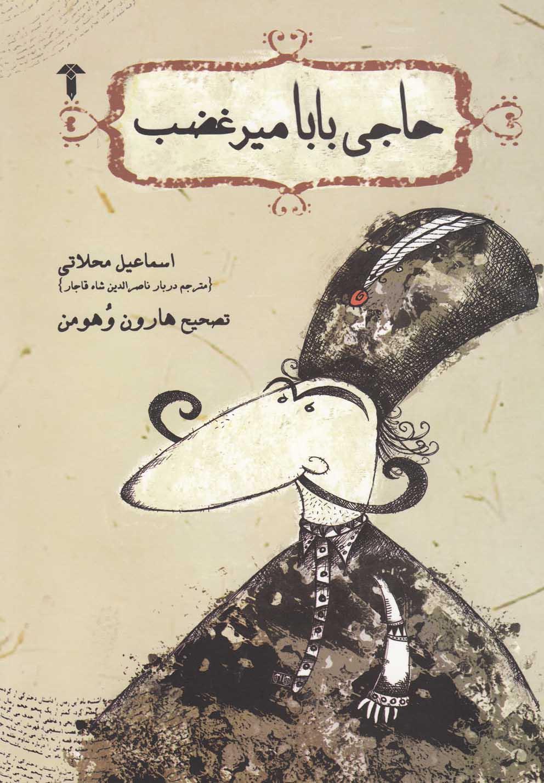 کتاب حاجی بابا میر غضب