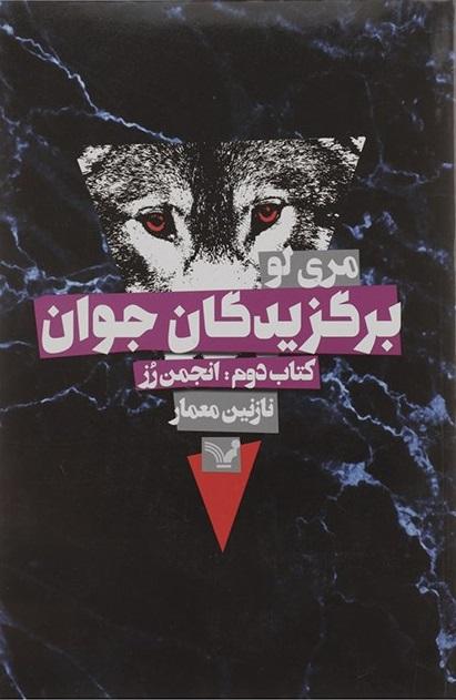 کتاب انجمن رز