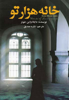 کتاب خانه هزارتو