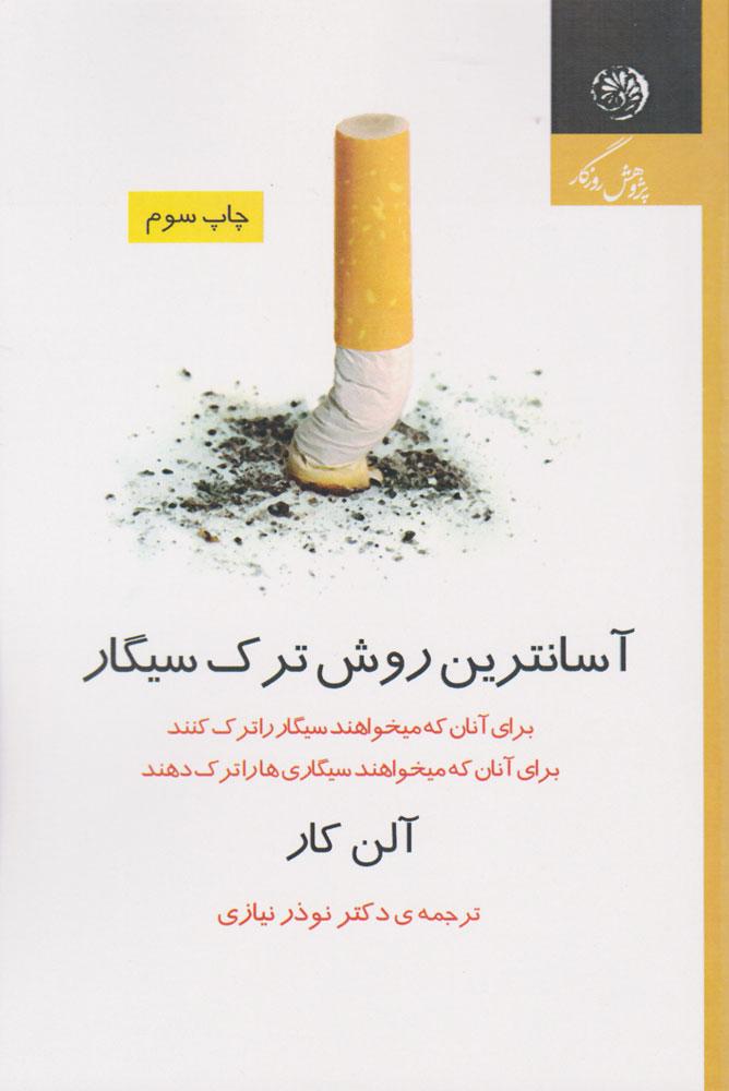 کتاب آسانترین روش ترک سیگار