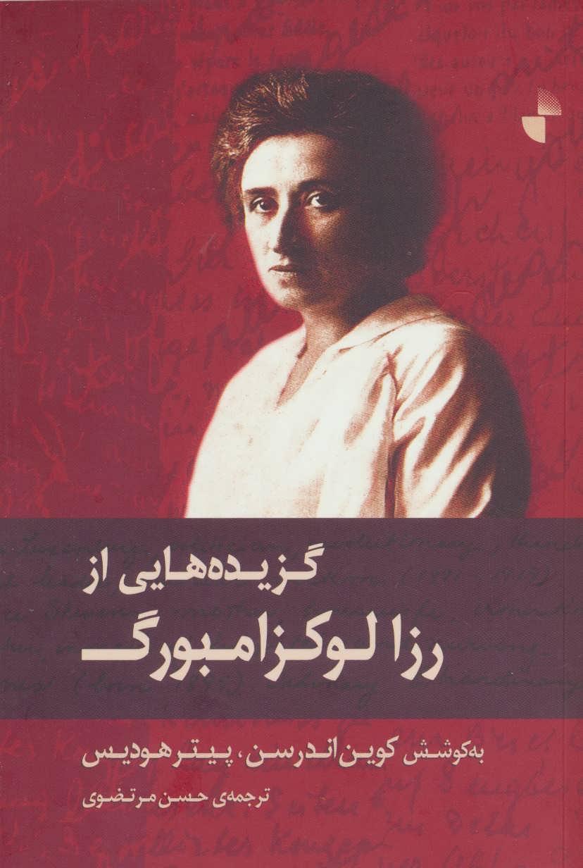 کتاب گزیده هایی از رزا لوکزامبورگ