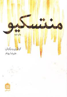 کتاب منتسکیو