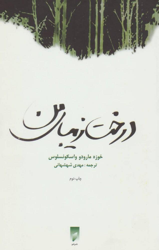 کتاب درخت زیبای من