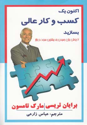کتاب اکنون یک کسب و کار عالی بسازید