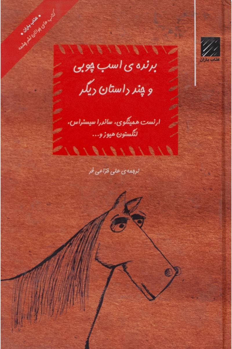 کتاب برنده ی اسب چوبی