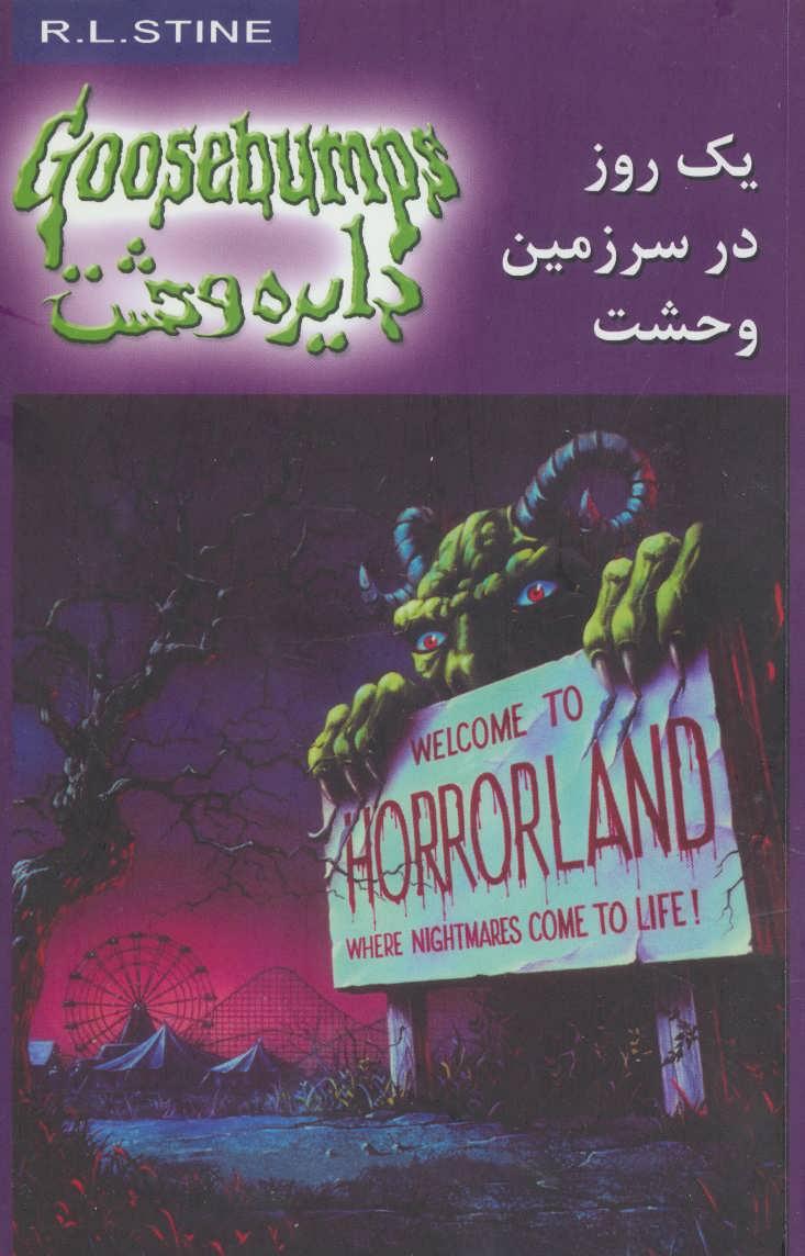 کتاب یک روز در سرزمین وحشت