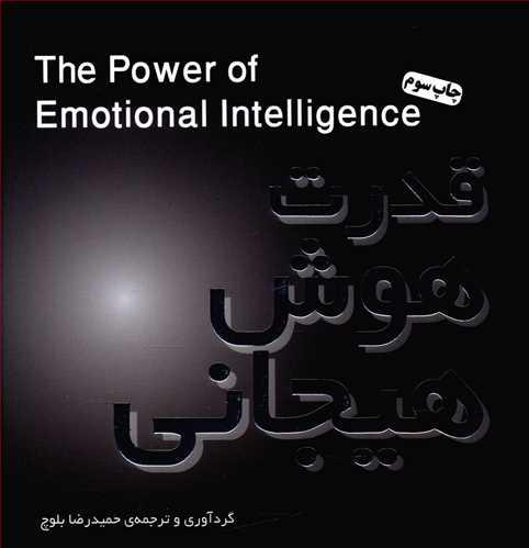 کتاب قدرت هوش هیجانی