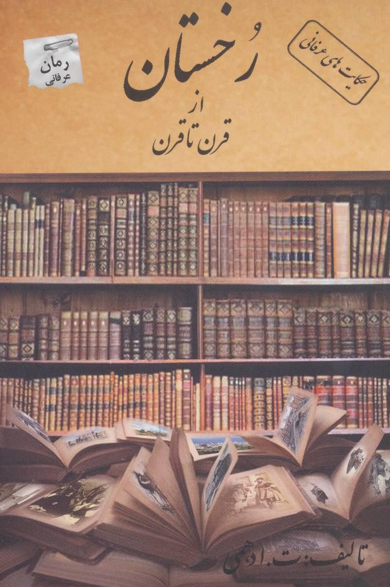 کتاب رخستان