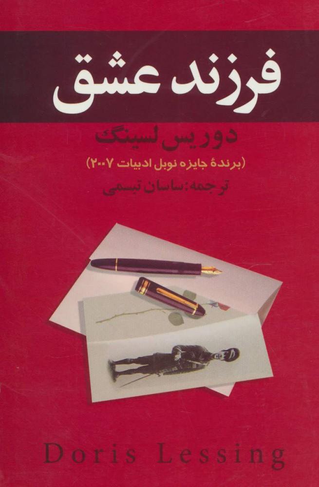 کتاب فرزند عشق