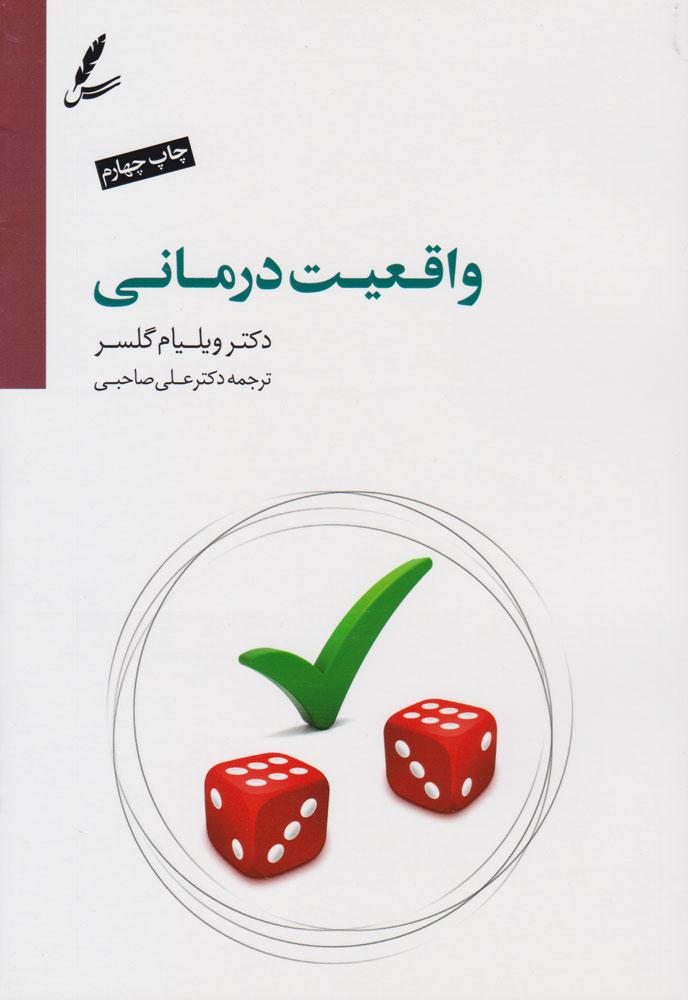 کتاب واقعیت درمانی