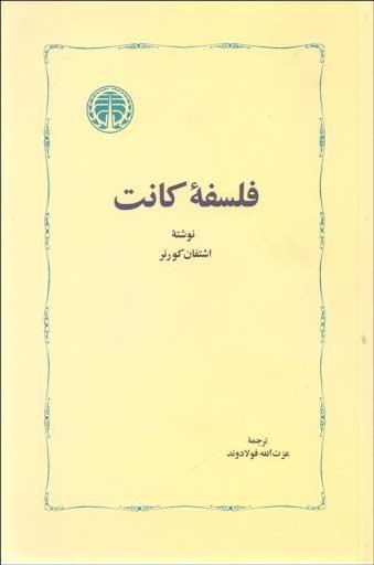 کتاب فلسفه کانت