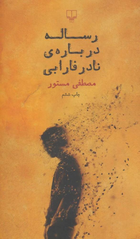 کتاب رساله درباره ی نادر فارابی