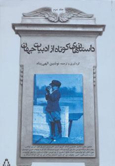 کتاب داستان های کوتاه از ادبیات جهان - جلد 2